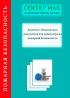Комплект обязательных документов для кинотеатра по пожарной безопасности 2020 год. Последняя редакция