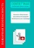 Комплект обязательных документов по пожарной безопасности для стационара