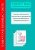 Комплект обязательных документов для производства кормов для животных по пожарной безопасности 2020 год. Последняя редакция