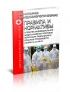 СанПиН 2.2.8.49-03 Средства индивидуальной защиты кожных покровов персонала радиационно опасных производств 2020 год. Последняя редакция
