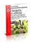 СанПиН 2.2.8.47-03 Костюмы изолирующие для защиты от радиоактивных и химически токсичных веществ 2020 год. Последняя редакция