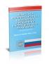 План счетов бухгалтерского учета в бюджетных учреждений и инструкции по его применению 2020 год. Последняя редакция