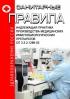 СП 3.3.2.1288-03 Надлежащая практика производства медицинских иммунобиологических препаратов 2020 год. Последняя редакция