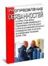 Распределение обязанностей по охране труда между должностными лицами малого предприятия и ответственности в области организации безопасного производства работ и контроля за соблюдением требований охраны труда