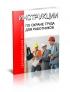 Инструкции по охране труда для работников