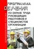 Программа обучения по охране труда руководящих работников и специалистов организации