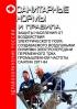 СанПиН 2971-84 Санитарные нормы и правила защиты населения от воздействия электрического поля, создаваемого воздушными линиями электропередачи переменного тока промышленной частоты 2020 год. Последняя редакция 2020 год. Последняя редакция