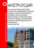 СанПиН 4097-86 Инструкция об участии представителей санитарно-эпидемиологической службы в работе комиссий по приемке в эксплуатацию законченных строительством, реконструкцией, расширением объектов производственного назначения 2019 год. Последняя редакция