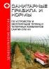 СанПиН 5791-91 Санитарные правила и нормы по устройству и эксплуатации теплиц и тепличных комбинатов 2019 год. Последняя редакция