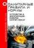 СанПиН 5804-91 Санитарные нормы и правила устройства и эксплуатации лазеров 2019 год. Последняя редакция