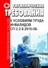 СП 2.2.9.2510-09. Гигиенические требования к условиям труда инвалидов 2020 год. Последняя редакция