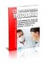 СанПиН 1.2.676-97. 1.2 Гигиенические требования к производству, качеству и безопасности средств гигиены полости рта 2020 год. Последняя редакция