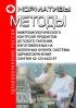СанПиН 42-123-4423-87 Нормативы и методы микробиологического контроля продуктов детского питания, изготовленных на молочных кухнях системы здравоохранения 2020 год. Последняя редакция