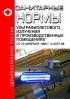 Санитарные нормы ультрафиолетового излучения в производственных помещениях 2019 год. Последняя редакция