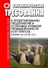 СанПиН 2.6.1.07-03. 2.6.1. Гигиенические требования к проектированию предприятий и установок атомной промышленности (СПП ПУАП-03) 2020 год. Последняя редакция