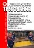 СанПиН 2.6.1.08-03. Организация и проведение работ по производству энергетического урана из высокообогащенного оружейного урана (СП ВОУ-03) 2020 год. Последняя редакция