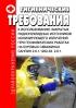 СанПиН 2.6.1.1202-03. 2.6.1. Гигиенические требования к использованию закрытых радионуклидных источников ионизирующего излучения при геофизических работах на буровых скважинах 2019 год. Последняя редакция
