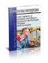 Должностная инструкция ответственного за исправное состояние и безопасную эксплуатацию тепловых энергоустановок