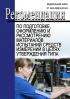 МИ 3290-2010. Рекомендация по подготовке, оформлению и рассмотрению материалов испытаний средств измерений в целях утверждения типа 2019 год. Последняя редакция