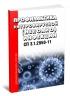 СП 3.1.2950-11 Профилактика энтеровирусной (неполио) инфекции 2019 год. Последняя редакция