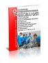 СанПиН 2.4.3.1186-03 Санитарно-эпидемиологические требования к организации учебно-производственного процесса в образовательных учреждениях начального профессионального образования 2020 год. Последняя редакция
