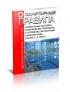 СанПиН 2.1.2.1188-03. Плавательные бассейны. Гигиенические требования к устройству, эксплуатации и качеству воды 2020 год. Последняя редакция