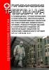 СП 2.2.1.2513-09. 2.2.1. Гигиенические требования к размещению, проектированию, строительству, эксплуатации и перепрофилированию объектов по уничтожению химического оружия, реконструкции зданий и сооружений и выводу из эксплуатации объектов по хранению химического оружия 2019 год. Последняя редакция