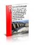 СанПиН 3907-85 Санитарные правила проектирования, строительства и эксплуатации водохранилищ