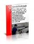 СП 4783-88 Санитарные правила для производств синтетических полимерных материалов и предприятий по их переработке 2020 год. Последняя редакция