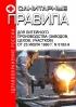 Санитарные правила для литейного производства (заводов, цехов, участков) 2020 год. Последняя редакция