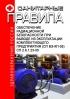 СП 2.6.1.23-05 Обеспечение радиационной безопасности при выводе из эксплуатации комплектующего предприятия (СП ВЭ-КП-05) 2019 год. Последняя редакция