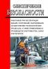 Обеспечение безопасности работников при эксплуатации зданий, сооружений, оборудования, осуществлении технологических процессов, а также применяемых в производстве инструментов, сырья и материалов