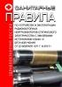 Санитарные правила по устройству и эксплуатации радиоизотопных нейтрализаторов статического электричества с эмалевыми источниками альфа- и бета-излучения 2020 год. Последняя редакция