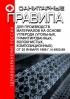 Санитарные правила для производств материалов на основе углерода (угольных, графитированных, волокнистых, композиционных) 2020 год. Последняя редакция