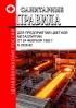 Санитарные правила для предприятий цветной металлургии 2020 год. Последняя редакция