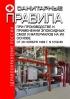 Санитарные правила при производстве и применении эпоксидных смол и материалов на их основе 2020 год. Последняя редакция