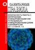 СП 1.3.1325-03. 1.3. Безопасность работы с материалами, инфицированными или потенциально инфицированными диким полиовирусом 2019 год. Последняя редакция