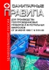 Санитарные правила для производства полупроводниковых приборов и интегральных микросхем 2020 год. Последняя редакция