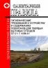 СП 2.1.7.1038-01 Гигиенические требования к устройству и содержанию полигонов для твердых бытовых отходов 2020 год. Последняя редакция