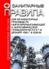 Санитарные правила для катализаторных производств нефтеперерабатывающей и нефтехимической промышленности 2019 год. Последняя редакция