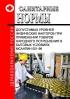 МСанПиН 001-96 Санитарные нормы допустимых уровней физических факторов при применении товаров народного потребления в бытовых условиях 2020 год. Последняя редакция