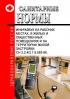 СН 2.2.4/2.1.8.583-96. Инфразвук на рабочих местах, в жилых и общественных помещениях и на территории жилой застройки 2020 год. Последняя редакция