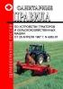 Санитарные правила по устройству тракторов и сельскохозяйственных машин 2020 год. Последняя редакция