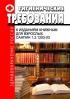 СанПиН 1.2.1253-03 Гигиенические требования к изданиям книжным для взрослых 2020 год. Последняя редакция