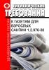 СанПиН 1.2.976-00 Гигиенические требования к газетам для взрослых 2020 год. Последняя редакция