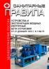 Санитарные правила устройства и эксплуатации мощных изотопных бета-установок от 27 декабря 1973 г. N 1138-73 2020 год. Последняя редакция