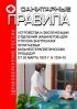 Санитарные правила устройства и эксплуатации отделений (кабинетов) для отпуска внутренних непитьевых бальнеотерапевтических процедур от 20 марта 1975 г. N 1234-75