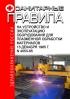 Санитарные правила на устройство и эксплуатацию оборудования для плазменной обработки материалов 2020 год. Последняя редакция