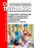 СанПиН 2.4.7.1166-02 Гигиенические требования к изданиям учебным для общего и начального профессионального образования 2019 год. Последняя редакция