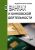 О банках и банковской деятельности Федеральный закон N 395-1 от 02.12.1990 2019 год. Последняя редакция